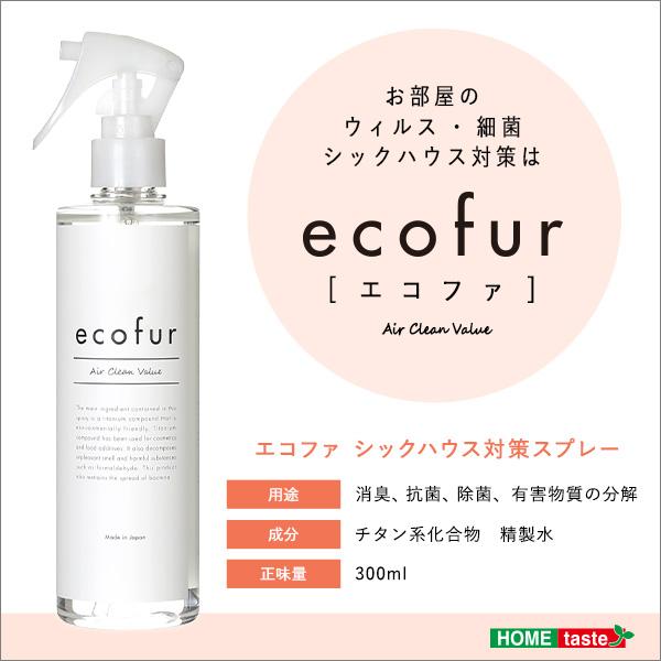 szo-ECOFUR-V300-8--TU