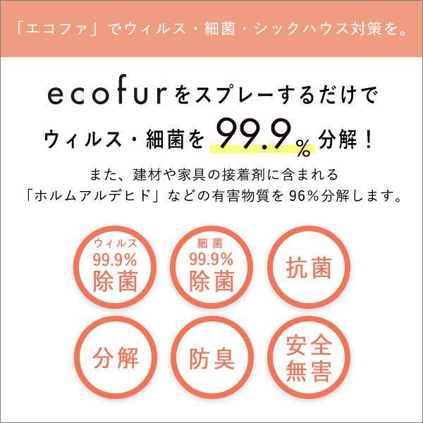 szo-ECOFUR-V300--TU