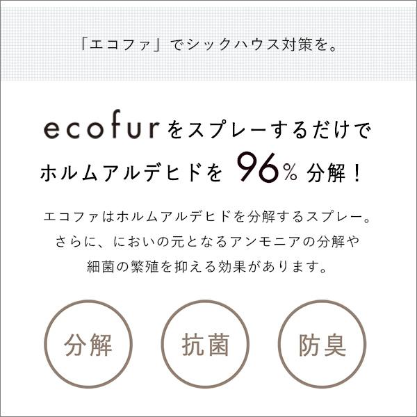 szo-ECOFUR-300-24--TU---LF2
