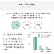 szo-ECOFUR-300-8--TU---LF2